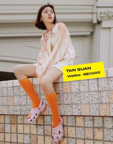 tan suan in Crocs, Weibo 碳酸饮料拜拜.